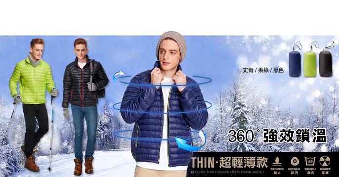 超保暖極輕量羽絨外套