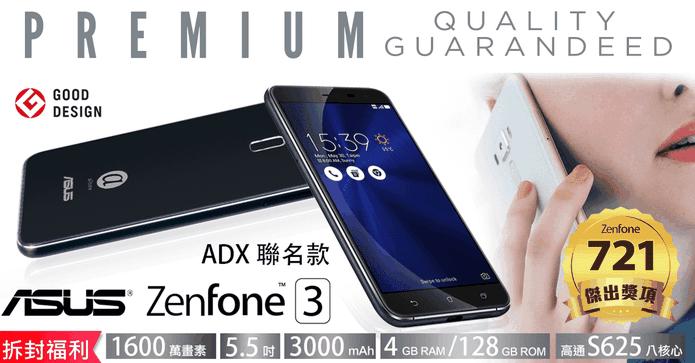 華碩ZF 3八核手機128GB