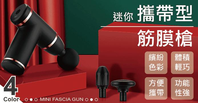 攜帶型USB筋膜按摩槍