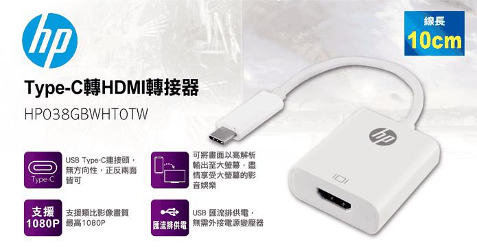 HP Type-C轉HDMI轉接器