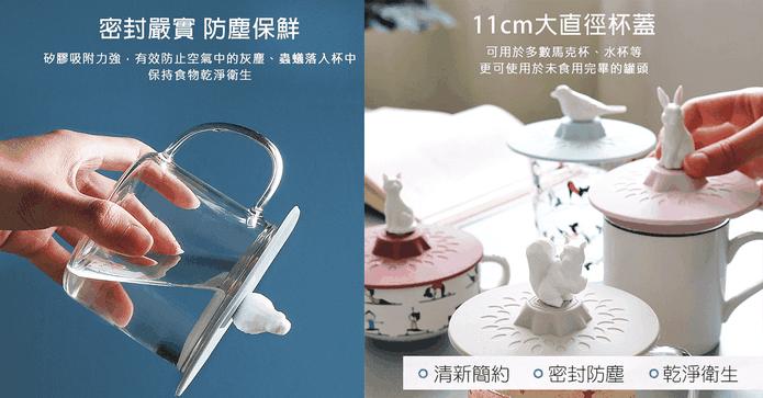 日本動物矽膠防塵杯蓋