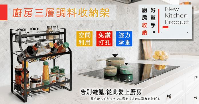 廚房鐵藝三層調料收納架