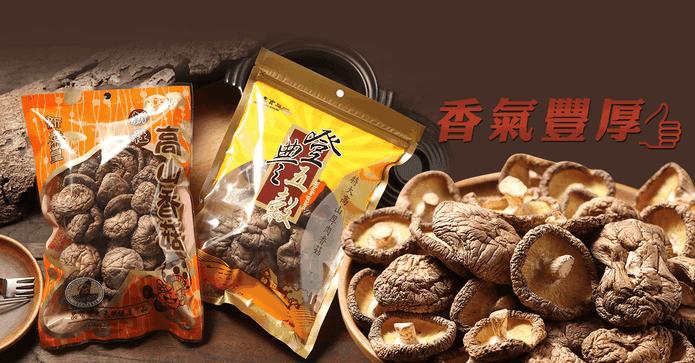 正宗台灣高山乾燥香菇