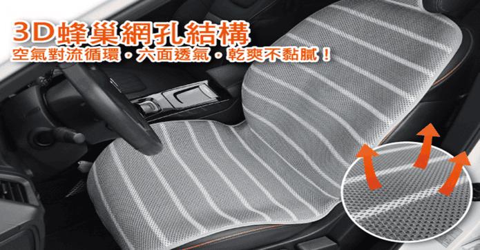 3D立體透氣汽車椅墊頭枕