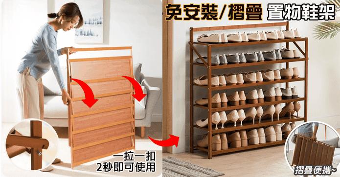 免安裝摺疊置物收納鞋架