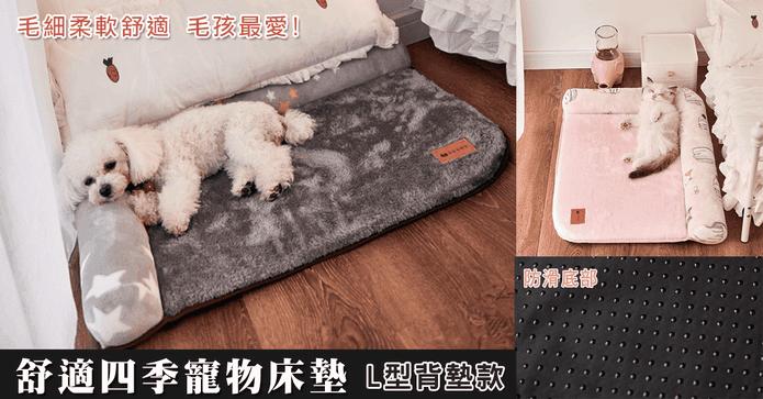 舒適四季寵物床墊