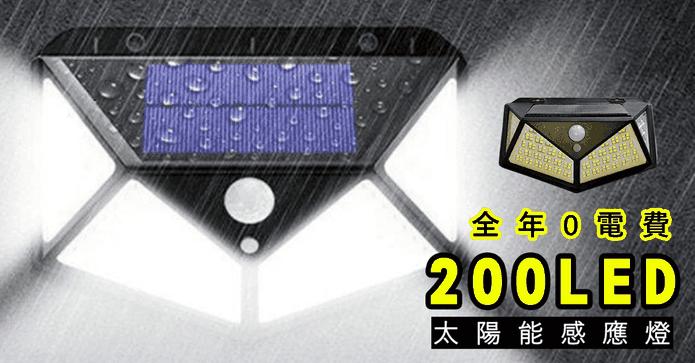 200LED爆亮太陽能感應燈