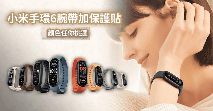 小米智慧錶帶6+保護貼