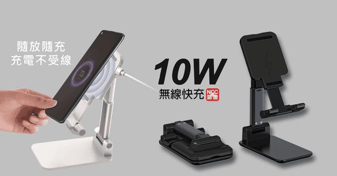 台製摺疊支架無線充電器
