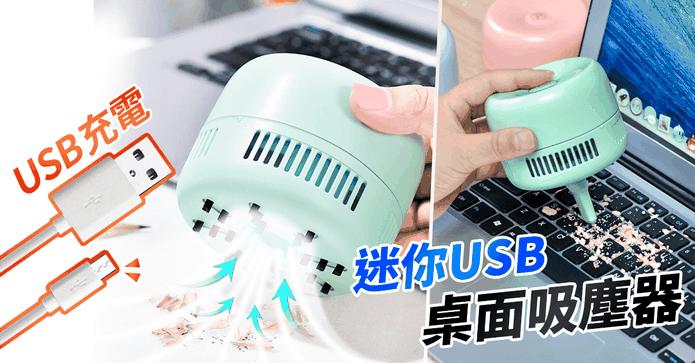 迷你USB桌面吸塵器