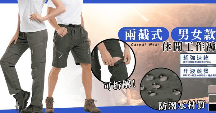 兩截式速乾防潑水工作褲