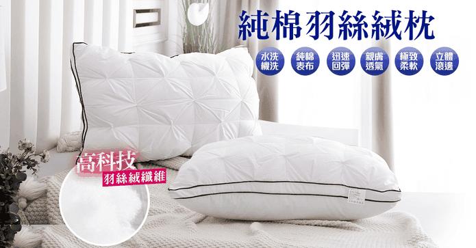 可水洗純棉羽絲絨枕頭