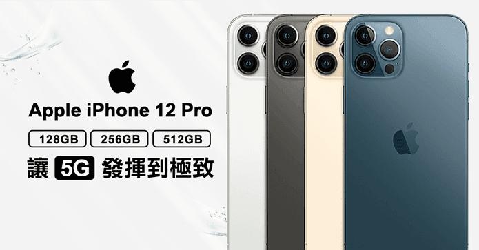 iPhone 12 pro手機