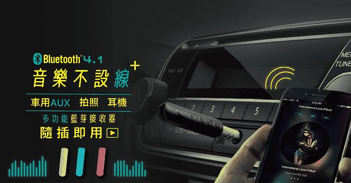 秒變無線藍芽音源接收器