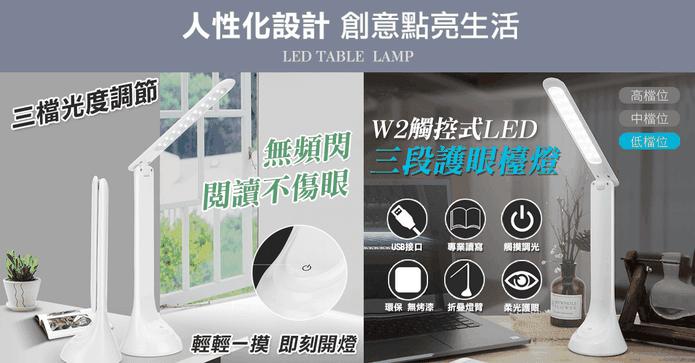 觸控式摺疊LED無線檯燈