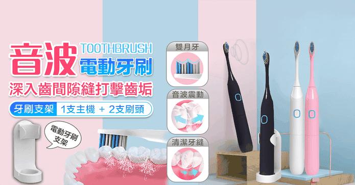 防水電動牙刷/置物架