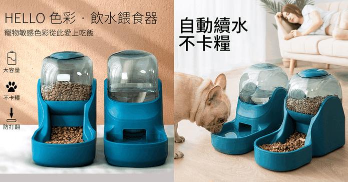 高頂級寵物飲水餵食器