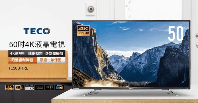 50吋4K超強HDR液晶電視