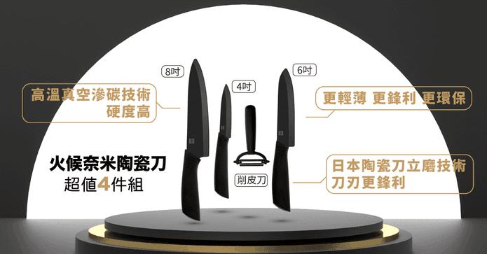 小米有品火候納米陶瓷刀