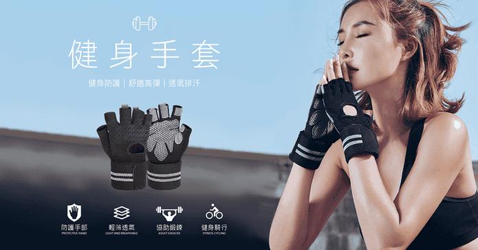 透氣蜂巢式健身運動手套