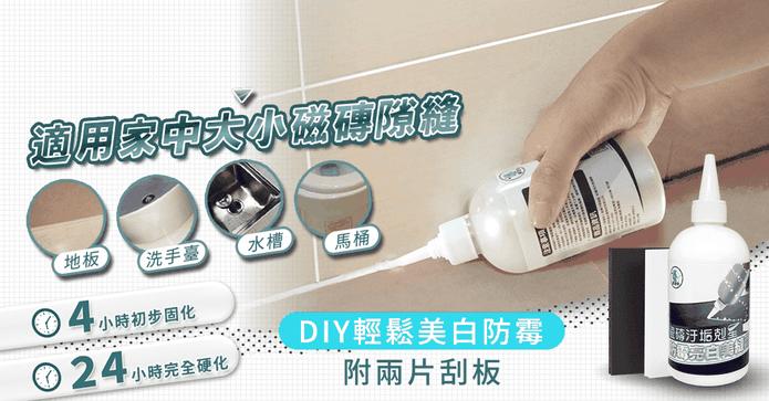 MIT瓷磚汙垢防霉亮白劑