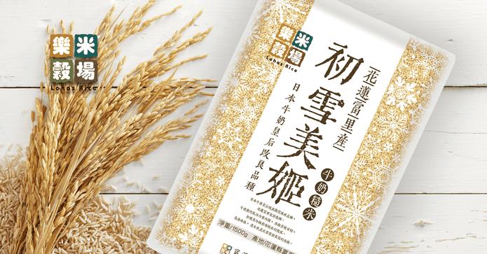 初雪美姬牛奶糙米