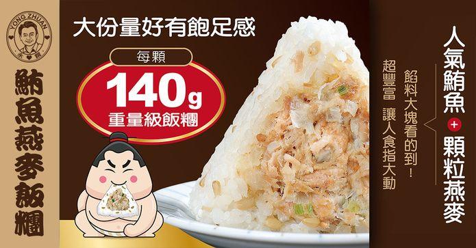永饌鮪魚燕麥相撲飯糰