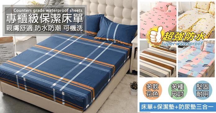 超透氣防水保潔床包