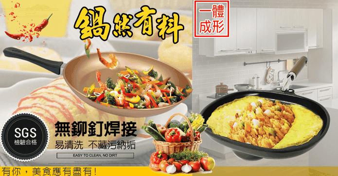 蛋包飯煎盤輕量平底鍋