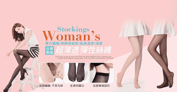 台灣製彈性透膚絲褲襪