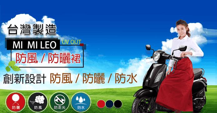 台灣製防風防水防曬裙