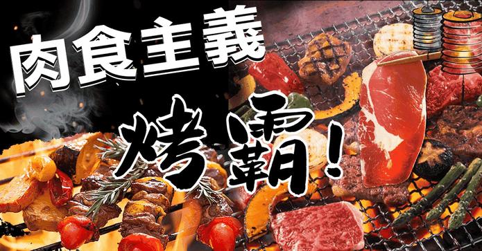 中秋烤肉片烤霸組任選