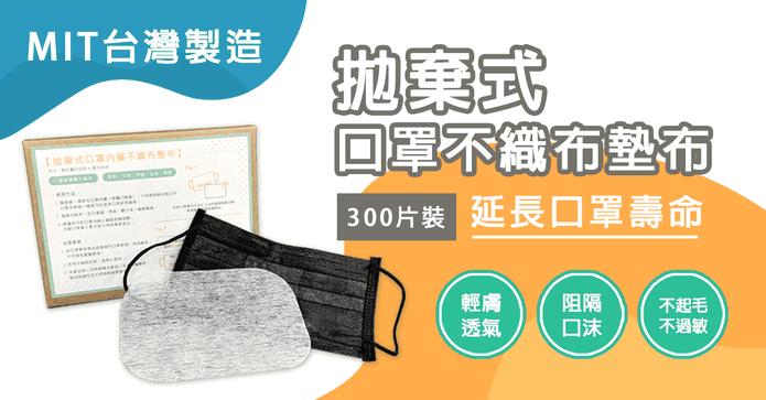 台灣製透氣極薄口罩墊