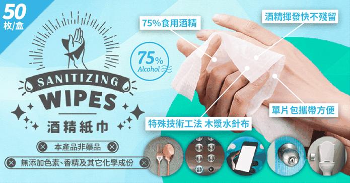 75%酒精抗菌隨身濕紙巾