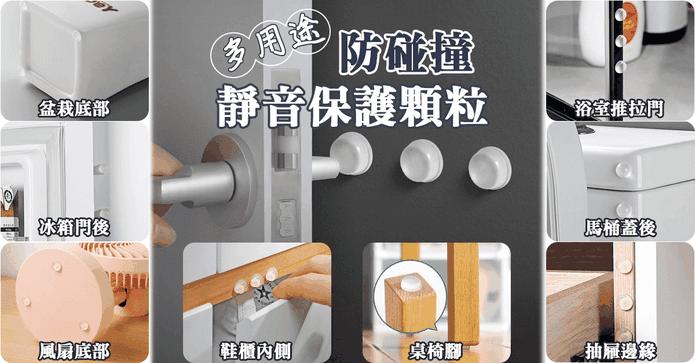 防碰撞靜音保護顆粒