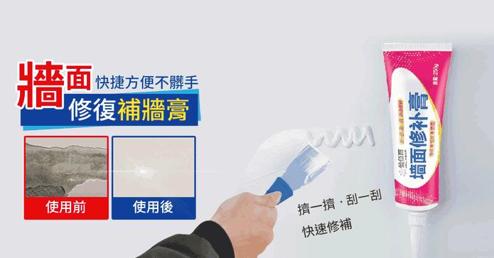 升級款牆壁修復修補膏組