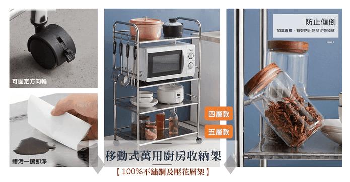 不銹鋼附輪廚房電器架