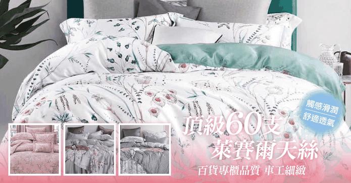 純天絲兩用被床包床罩組