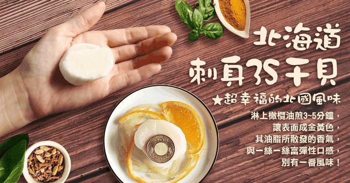北海道3S生食干貝