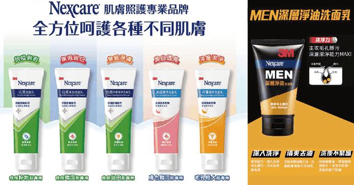 3M洗面乳系列