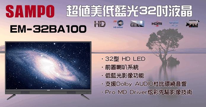 聲寶低藍光32吋液晶電視
