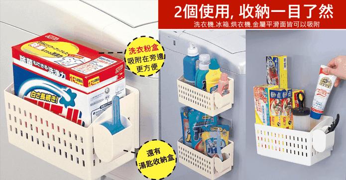 冰箱洗衣機磁吸收納盒