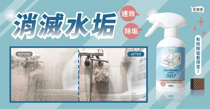 宅清淨速效水垢清潔噴霧