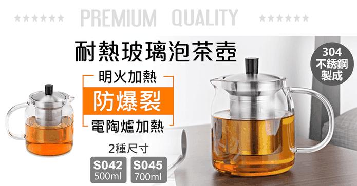 專櫃級304耐久玻璃茶壼