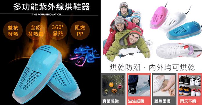 烘乾防潮紫外線烘鞋器