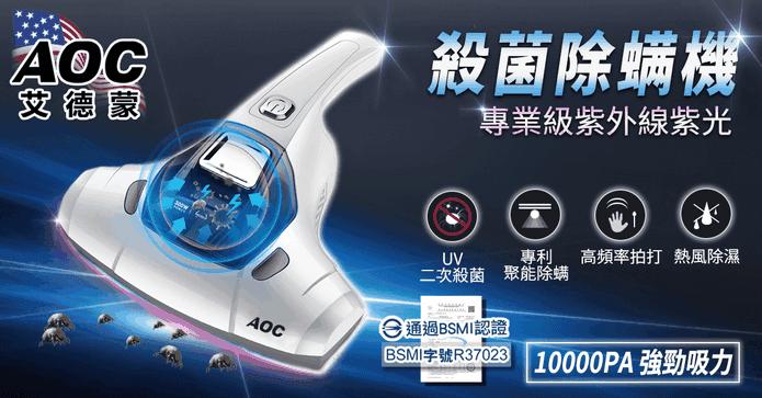 AOC紫光殺菌專業除螨機