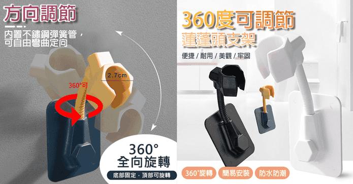 360度可調節蓮蓬頭支架