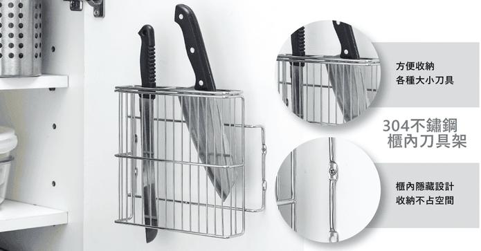 台灣製不鏽鋼櫃內刀架