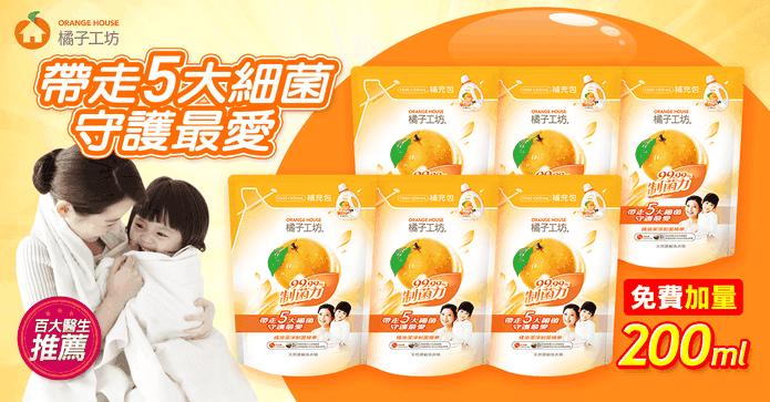橘子工坊洗衣精補充包