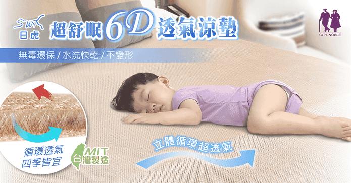 MIT超舒眠6D透氣涼床墊